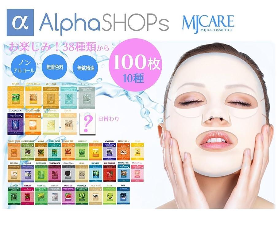 いいね台無しに荒廃するシートマスクパック(100枚) 【MIJINマスク】韓国コスメ 売上No.1 MJ Care?美人【なりたいお肌を選べる?】
