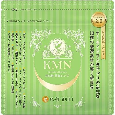 林原LSIサプリ KMN ver2.0 オールインワンサプリメント (31粒入り/ 約1か月分) 特殊カプセル [ アミノ酸/ビタミンC誘導体/ポリフェノール等 13種配合]
