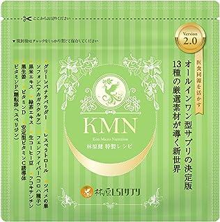林原LSIサプリ KMN ver2.0 オールインワンサプリメント (31粒入り/ 約1か月分) 特殊カプセル [ アミノ酸/ビタミンC誘導体/ポリフェノール等 13種配合] エイジングケア