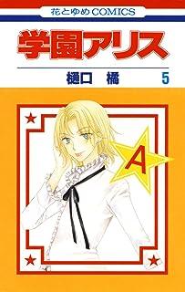学園アリス 5 (花とゆめコミックス)