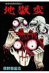 地獄変(オリジナルカバー版) Kindle版