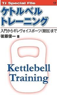 ケトルベルトレーニング 入門からギレヴォイスポーツ(競技)まで (TJ Special File)
