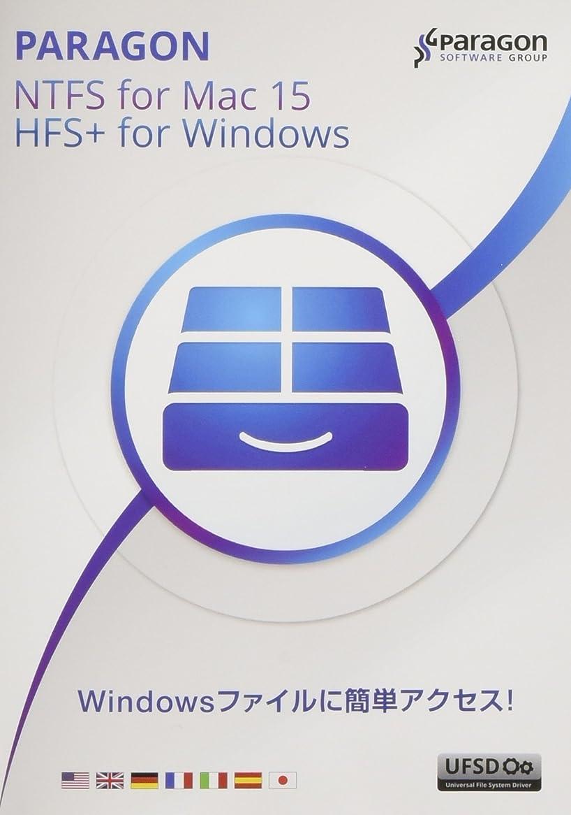 クマノミエネルギー司教パラゴンソフトウェア Paragon NTFS for Mac 15+HFS+ for Windows (シングルライセンス)
