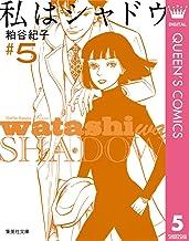 表紙: 私はシャドウ 5 (クイーンズコミックスDIGITAL) | 粕谷紀子
