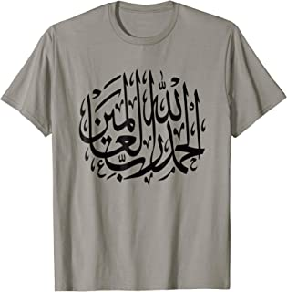 Alhamdulillah T-Shirt Islamic Calligraphy Islam Muslim Allah