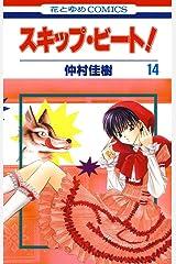 スキップ・ビート! 14 (花とゆめコミックス) Kindle版