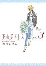 表紙: 下山手ドレス別室 (3) (FEEL COMICS)   西村しのぶ