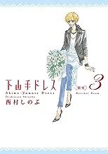 下山手ドレス別室 (3) (FEEL COMICS)
