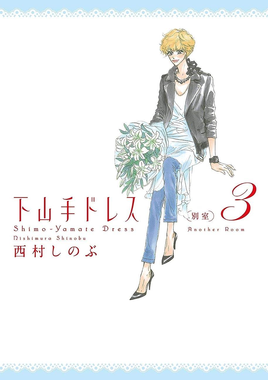 生理気難しいマサッチョ下山手ドレス別室 (3) (FEEL COMICS)