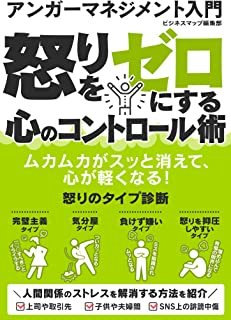 アンガーマネジメント入門 怒りをゼロにする心のコントロール術 (SMART BOOK)