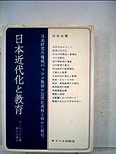 日本近代化と教育 (1969年) (日本双書)
