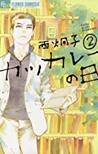 表紙: カツカレーの日(2) (フラワーコミックスα) | 西炯子