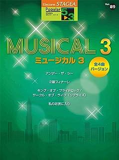 STAGEA ポピュラー (5~3級) Vol.89 ミュージカル3 【全4曲バージョン】