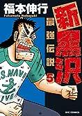 新黒沢 最強伝説 (5) (ビッグコミックス)