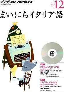 NHK CD ラジオ まいにちイタリア語 2015年12月号