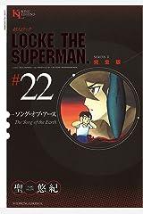 超人ロック 完全版 (22)ソング・オブ・アース Kindle版