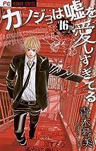 表紙: カノジョは嘘を愛しすぎてる(16) (フラワーコミックス)   青木琴美