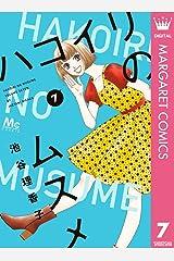 ハコイリのムスメ 7 (マーガレットコミックスDIGITAL) Kindle版
