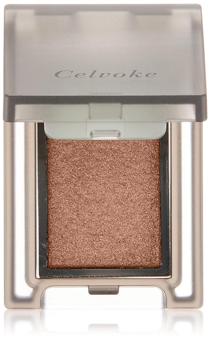 甘くする電球独立したCelvoke(セルヴォーク) ヴォランタリー アイズ 全24色 06 チョコレートブラウン