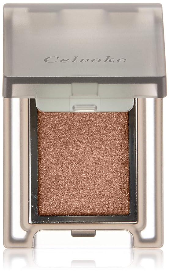 耐えられるリングバックファウルCelvoke(セルヴォーク) ヴォランタリー アイズ 全24色 06 チョコレートブラウン