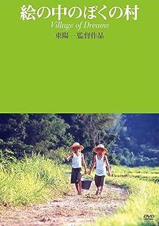 絵の中のぼくの村 [DVD]