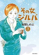 表紙: その女、ジルバ(3) (ビッグコミックス) | 有間しのぶ
