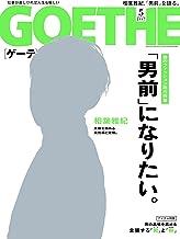 表紙: GOETHE[ゲーテ] 2017年5月号[雑誌]   幻冬舎