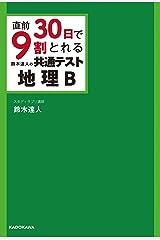 直前30日で9割とれる 鈴木達人の 共通テスト地理B Kindle版