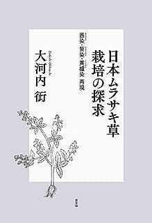 日本ムラサキ草栽培の探求: 茜染(あかねぞめ)・紫染(むらさきぞめ)・黄櫨染(こうろぜん)再現 (ルーラルブックス)