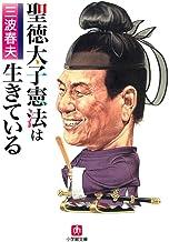 表紙: 聖徳太子憲法は生きている(小学館文庫) | 三波春夫