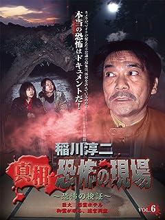 稲川淳二 真相 恐怖の現場 恐怖の検証 vol.6