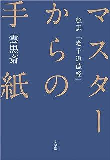 マスターからの手紙〜超訳『老子道徳経』〜
