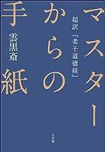 表紙: マスターからの手紙~超訳『老子道徳経』~ | 雲黒斎