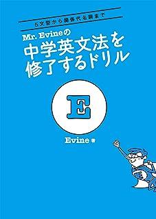 プロランキングエバイン氏の中学校の英文法エバイン氏シリーズを完成させるためのドリル購入