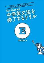 Mr. Evineの 中学英文法を修了するドリル Mr. Evine シリーズ