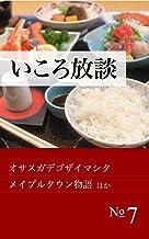いころ放談 No.7