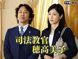 司法教官・穂高美子
