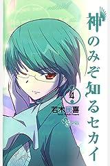 神のみぞ知るセカイ(4) (少年サンデーコミックス) Kindle版