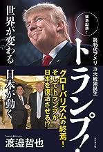 第45代アメリカ大統領誕生 トランプ!  ~世界が変わる日本が動く~