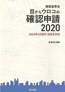 建築基準法 目からウロコの確認申請2020