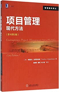 Contemporary Project Management: Organize, Plan and Perform 2nd Edition (Chinese Edition)