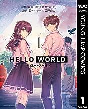 HELLO WORLD 1 (ヤングジャンプコミックスDIGITAL)