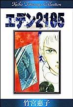 表紙: エデン2185 | 竹宮惠子