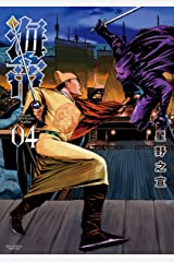 海帝(4) (ビッグコミックススペシャル) Kindle版