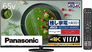 パナソニック 65V型 4Kダブルチューナー内蔵 液晶テレビ VIERA TH-65JX950 4K IPSパネル プレミアム液晶ディスプレイ 転倒防止スタンド搭載 2021年モデル