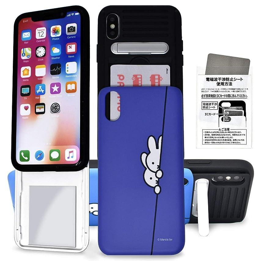 ピケ来て温かいiPhoneX iPhoneXs カード 収納 鏡 ミラー miffy ミッフィー 電磁波干渉防止シート マルチケース スマホケース スライド スタンド カバー タフケース 耐衝撃 マット加工 つや消し さらさら(iPhoneX/XS マット/peepブルー)
