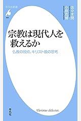 宗教は現代人を救えるか (平凡社新書0939) Kindle版