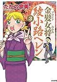 金髪女将 綾小路ヘレン (3) (ぶんか社コミックス)
