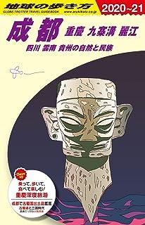 D06 地球の歩き方 成都 重慶 九塞溝 麗江 四川 雲南 貴州の自然と民族 2020~2021