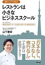 表紙: レストランは小さなビジネススクール 【ケーススタディ】東京スカイツリーに行列レストランを出店せよ! | 山下 春幸